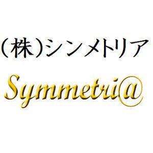 株式会社シンメトリアのロゴ画像